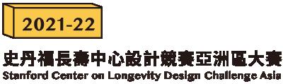 史丹福長壽中心設計競賽亞洲區大賽|亞洲區催生長壽人生創新設計之最佳平台 Logo